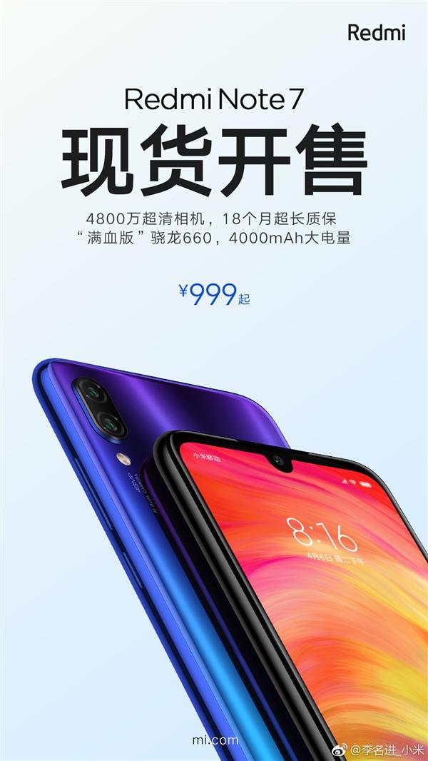 开卖两个月后:红米Note 7正式开启现货发售的照片 - 2