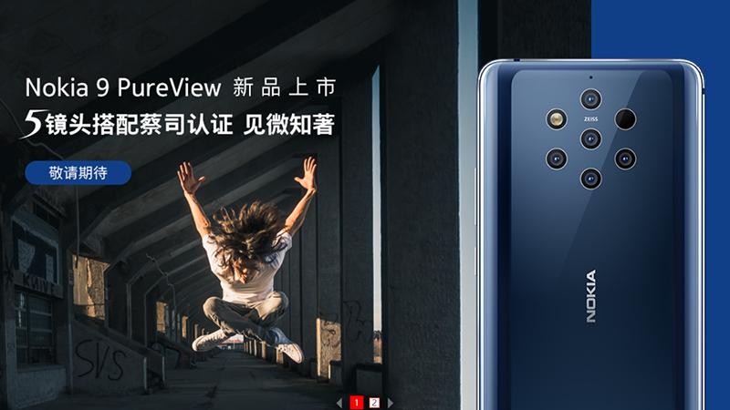 诺基亚9 PureView上市海报:售价或将定于3599元的照片