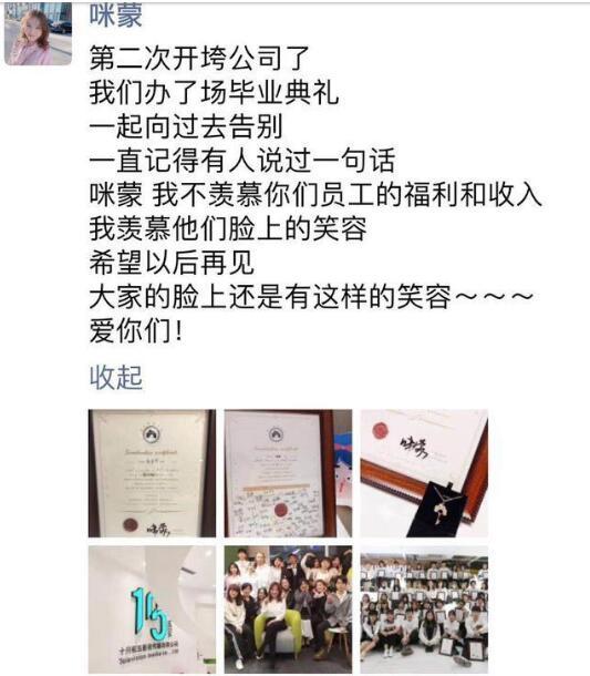 """传咪蒙解散公司团队 给员工颁发""""毕业证""""的照片 - 3"""