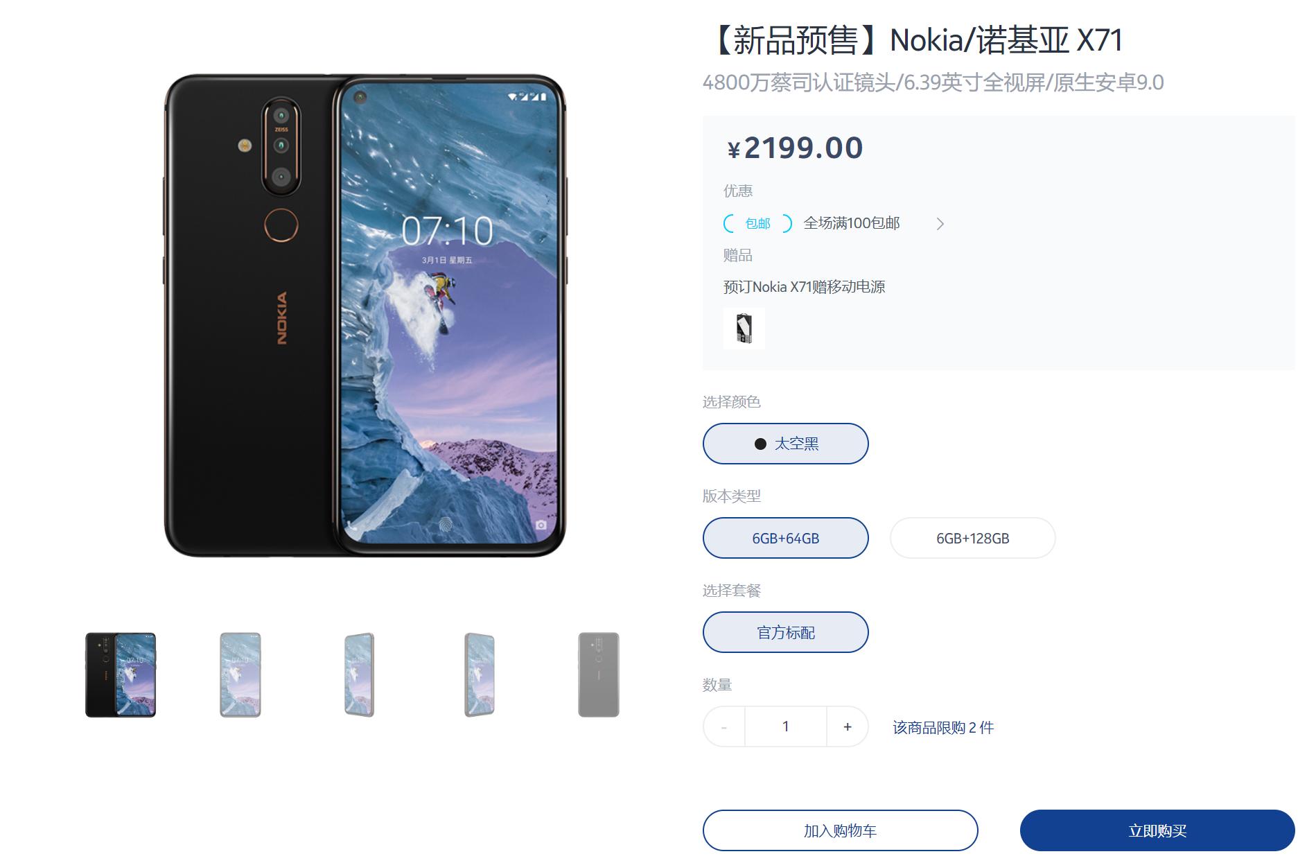 诺基亚X71国行版发布:屏下镜头设计+蔡司三摄的照片 - 2