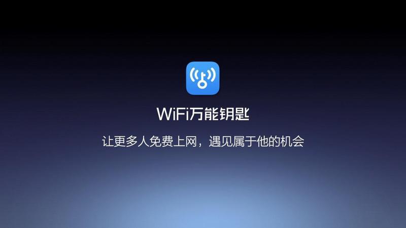 """王思聪 赵丽颖等纷纷""""躺枪"""", WiFi万能钥匙做了啥?的照片 - 1"""