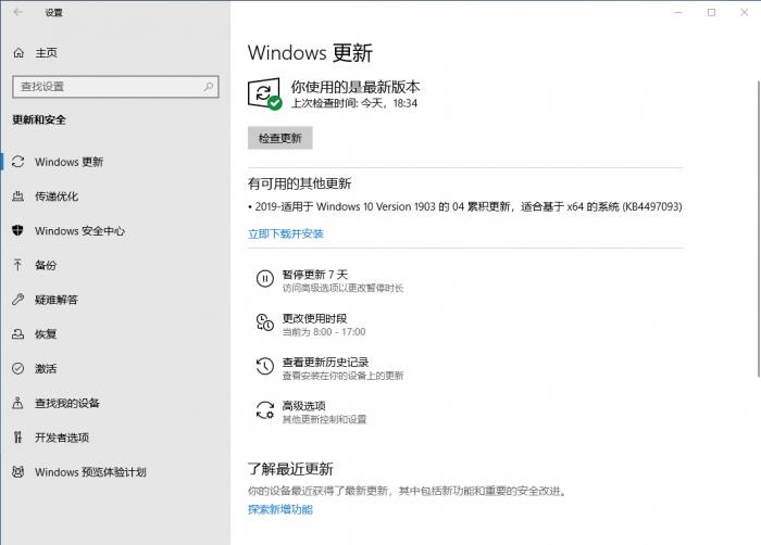 """""""立即下载并安装""""更新选项首次在Win10中出现的照片 - 2"""