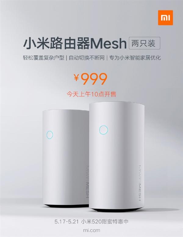 小米路由器Mesh今日开卖:两只装 自动切换不断网的照片 - 2
