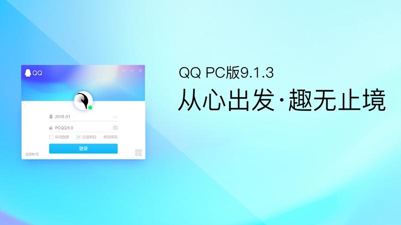 QQ v9.1.3 正式版发布的照片
