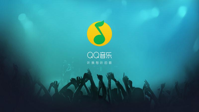 网易云音乐压力大不大?QQ音乐9.0新版体验的照片 - 1