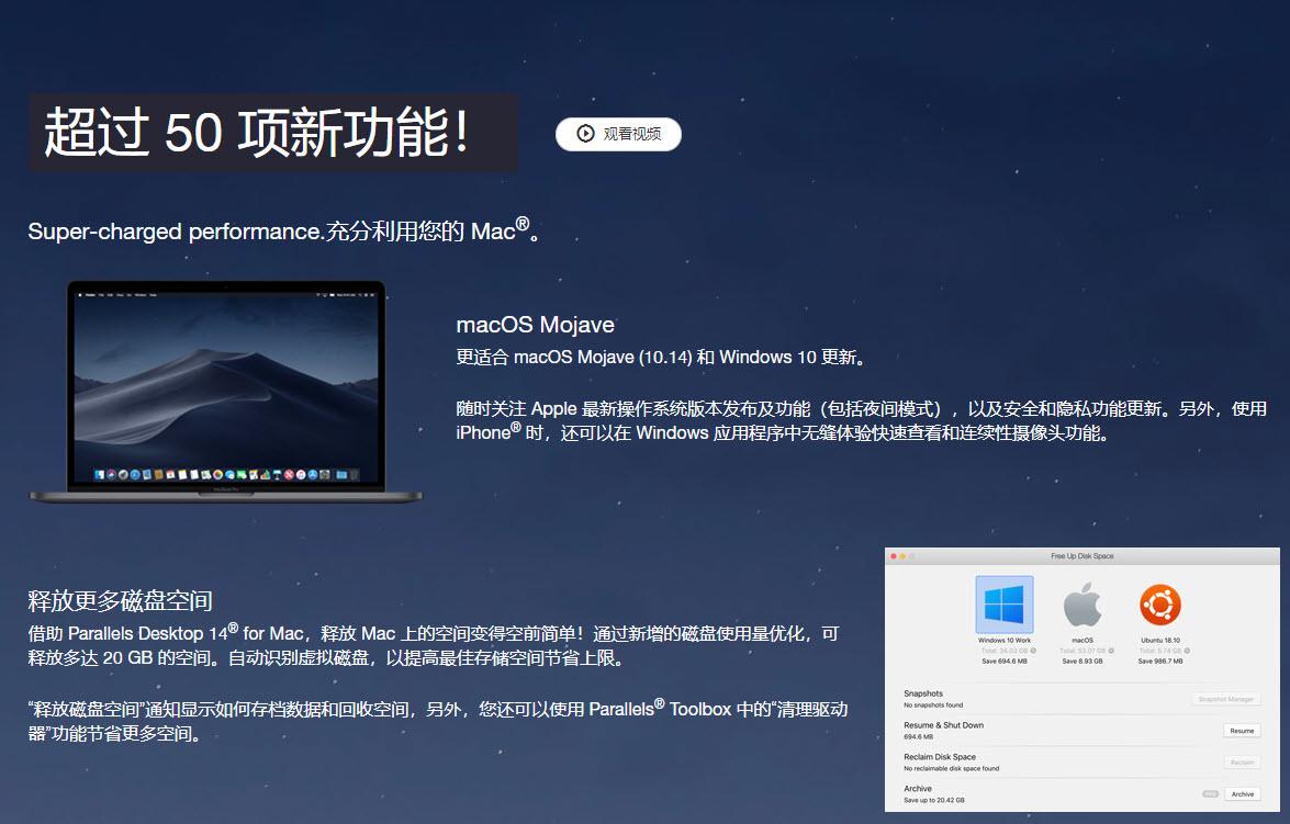 Parallels Desktop 14 for Mac苹果虚拟机 正版的照片 - 7