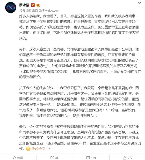 罗永浩回应文章《罗永浩 锤下那个理想主义者》的照片 - 3