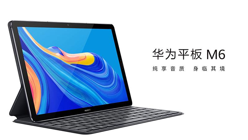 麒麟980+2K 华为平板M6 10.8英寸今日首卖