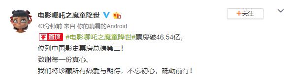 《哪吒之魔童降世》超《流浪地球》 位居中国影史票房第二的照片 - 3