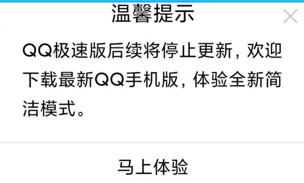 手机QQ极速版将停止更新