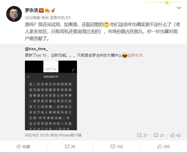 iOS 15新功能神似锤子手机大爆炸 罗永浩犀利点评