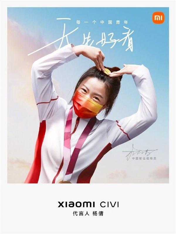小米官宣Xiaomi Civi代言人:00后奥运冠军杨倩 雷军大赞