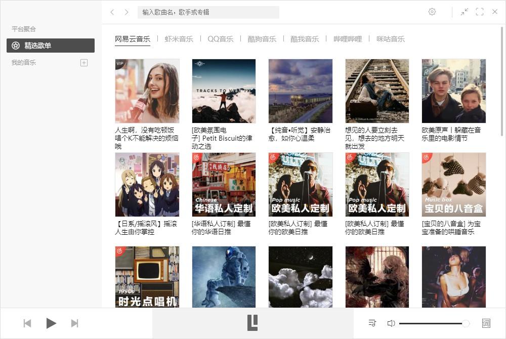Listen1【1.8.0】音乐播放器 - 全网所有歌曲免费下载