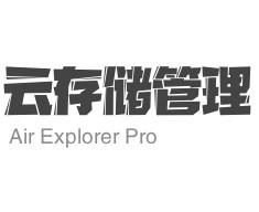 云存储资源管理工具AirExplorer Pro 2.6.1便携破解版
