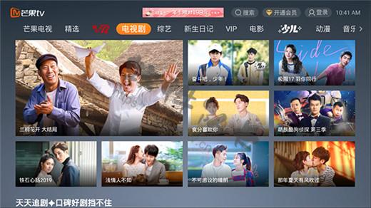芒果TV v5.9.921.383.3.DBEI_TVAPP.0.0_Release【安卓版】