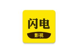 闪电影视 v1.0【安卓版】