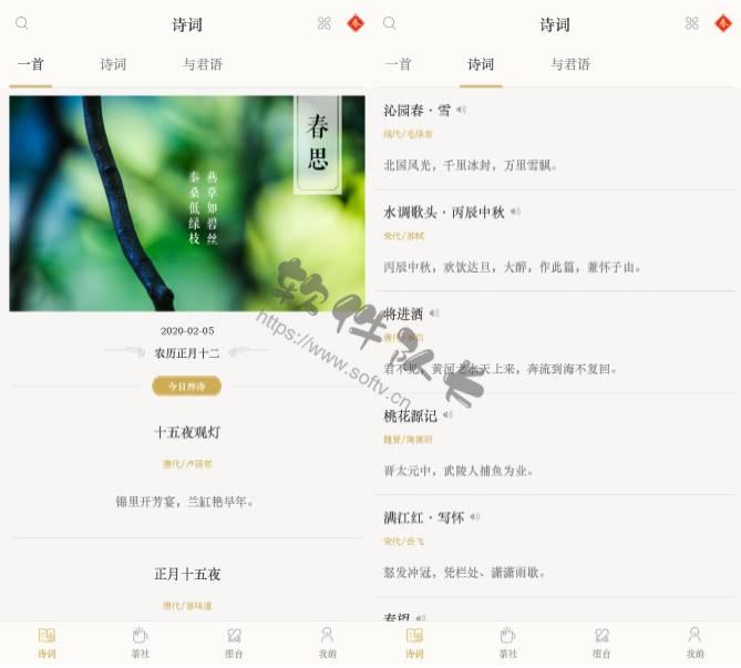 古诗词典 v3.4.1去广告破解版【安卓版】
