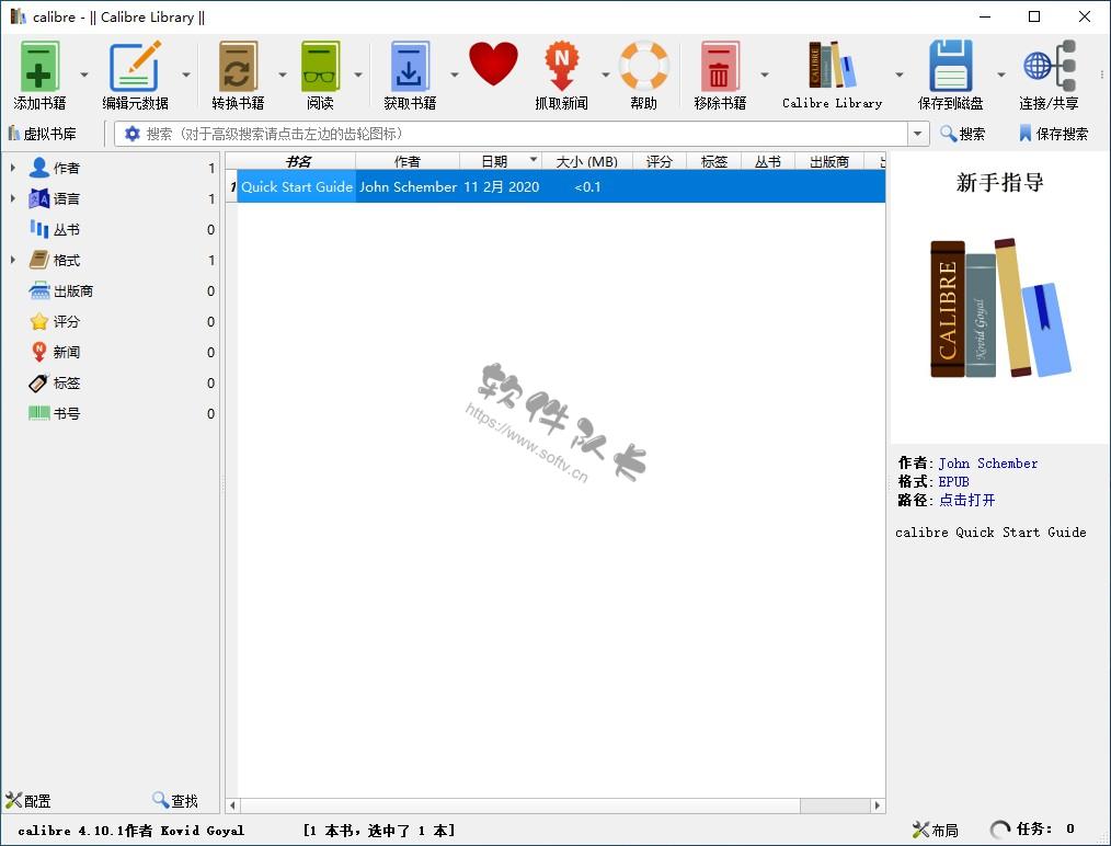 电子书阅读器 Calibre v4.10.0中文免费版【Win软件】