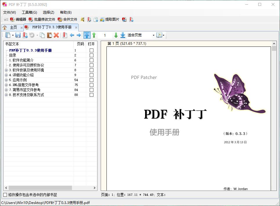PDF补丁丁免费的PDF阅读软件【Win软件】