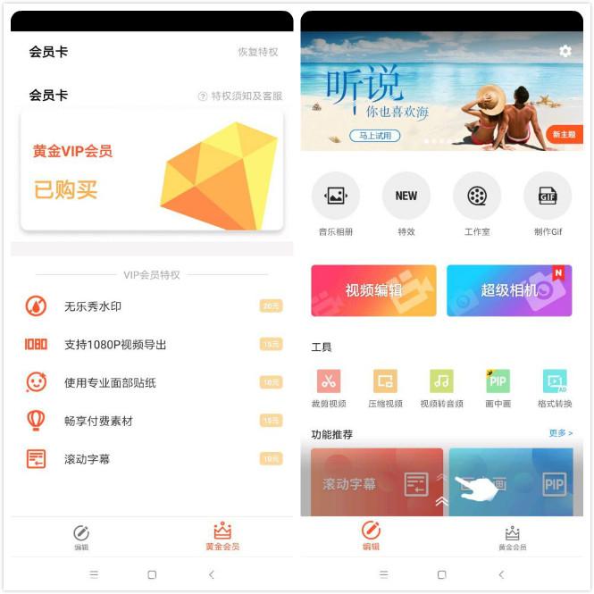 乐秀 8.1.6 Pro 特别版【安卓版】