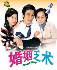 婚姻乏术粤语版