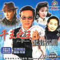 千王之王重出江湖粤语版