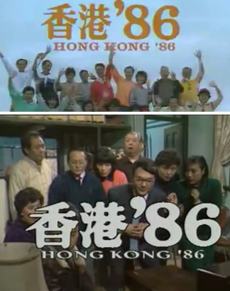 香港86之猛龙过江粤语版