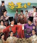 造王者粤语版