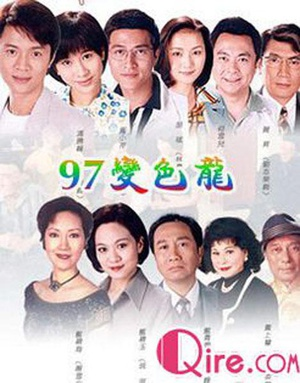 97变色龙粤语版