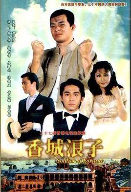香城浪子粤语版