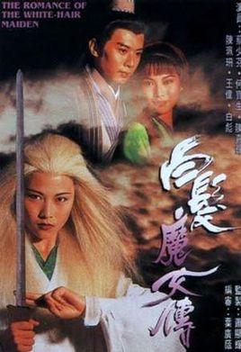 白发魔女传蔡少芬1994粤语版
