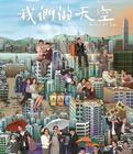 香港心香港情国语版