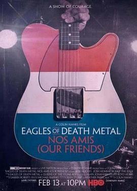 死金属之鹰:我的朋友们