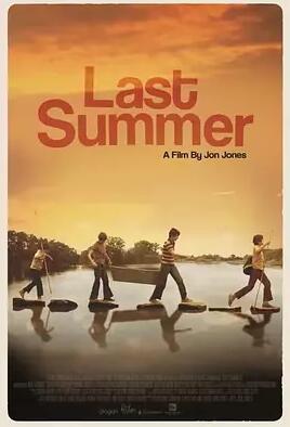 最后的夏天