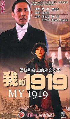 我的1919海報