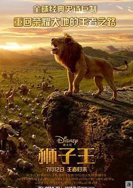 獅子王真人版海報