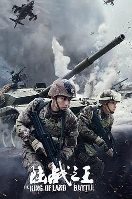 陸戰之王海報