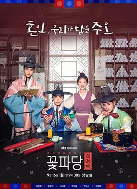 花黨:朝鮮婚姻介紹所海報