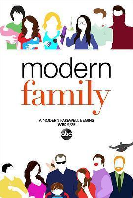 摩登家庭第十一季海報