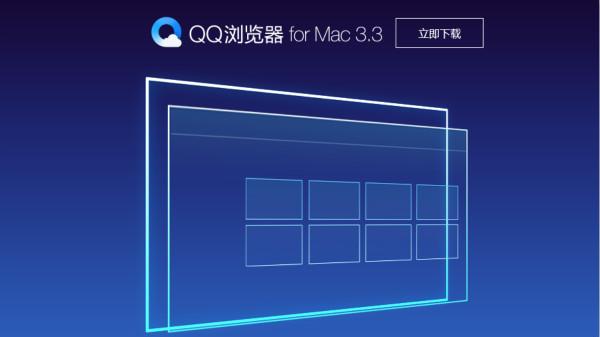 QQ浏览器 for Mac 3.3版诚邀体验