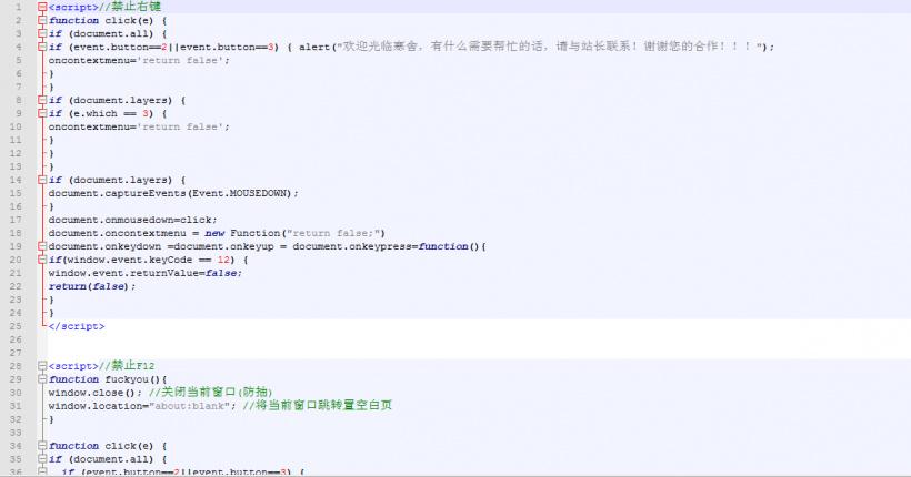 防偷代码:禁用F12和鼠标右键代码
