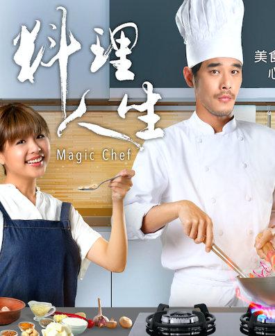 料理人生海报下载