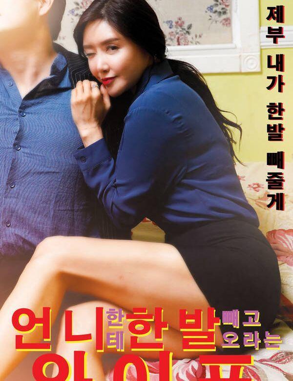 韩国女主播日记