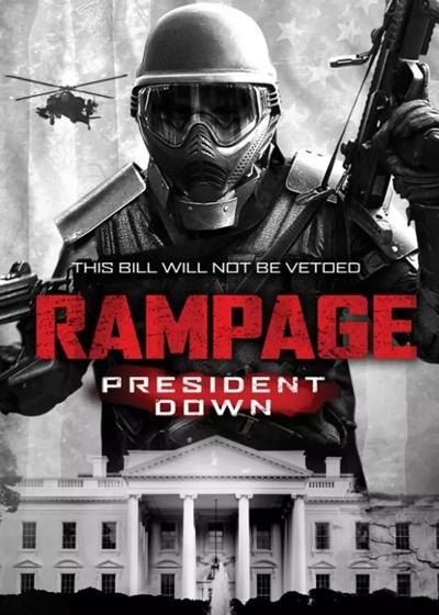 狂暴3:擊倒總統