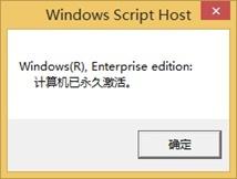 如何查看Windows10 Windows8.1 Office2013激活状态的照片 - 2