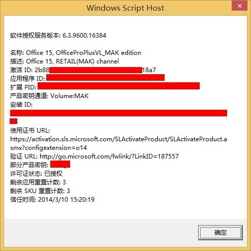 如何查看Windows10 Windows8.1 Office2013激活状态的照片 - 8