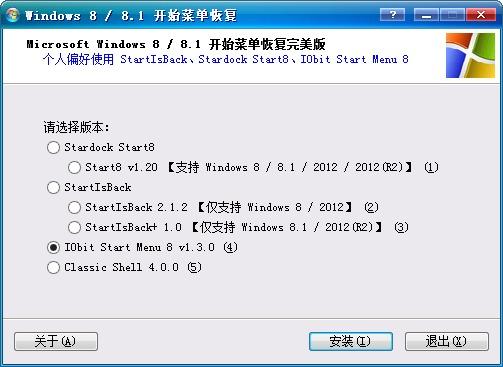 Win8/8.1开始菜单恢复完美版 (六合一) 14.0101