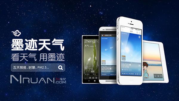 墨迹天气 Android v2.52.02 去广告版