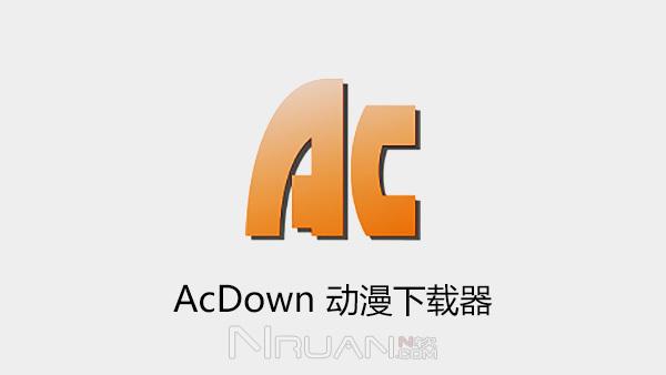 AcDown动漫下载器v4.5.8 绿色版单文件版下载的照片