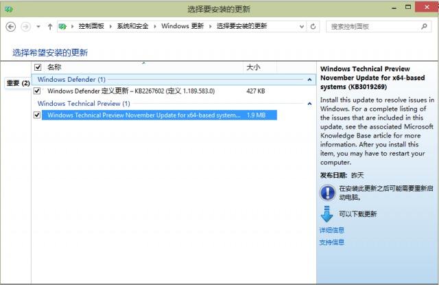 解决蓝屏问题:Win10预览版11月更新补丁来了的照片 - 2
